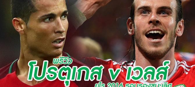 โปรตุเกส vs เวลส์ ยูโร 2016 บรรยากาศก่อนแข่งและ ทีเด็ด ทรรศนะ