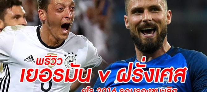 เยอรมัน vs ฝรั่งเศส ทีเด็ด ทรรศนะ วิเคราะห์บอล ยูโร 2016
