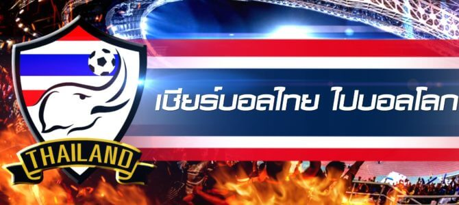 W88Thai ร่วมอัพเดทข่าวสารนักเล่นฟุตบอลในต่างประเทศ w88